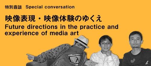 CREAM special conversation: Future directions of media art – ART iT