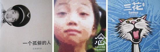艾未未工作室制作 DVD/CD目録