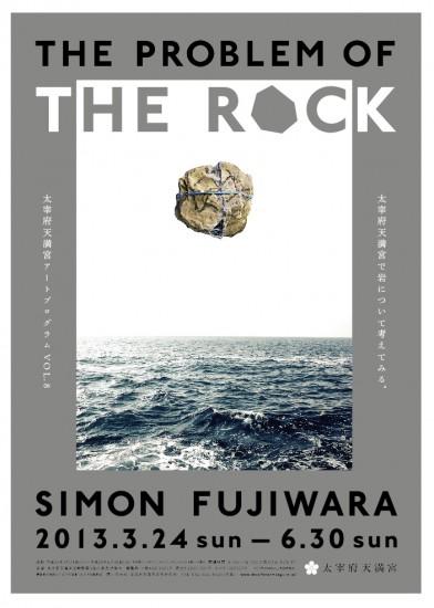 "EXHIBITION: Simon Fujiwara""The Problem of the Rock""DAP Vol 8 – ART"