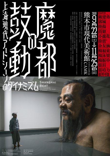 「魔都の鼓動 上海現代アートシーンのダイナミズム」《熊本市現代美術館》
