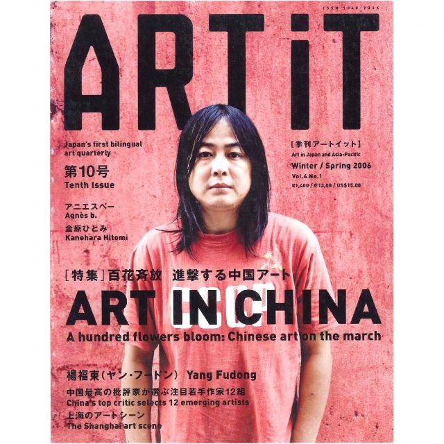 ART iT 10