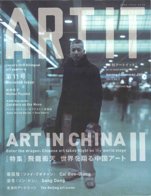 ART iT 11