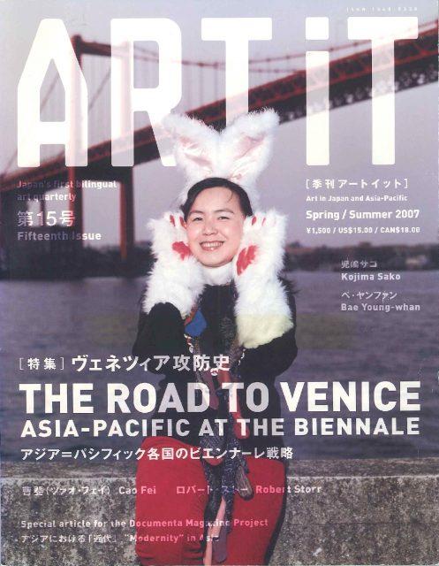 ART iT 季刊アートイット 15号