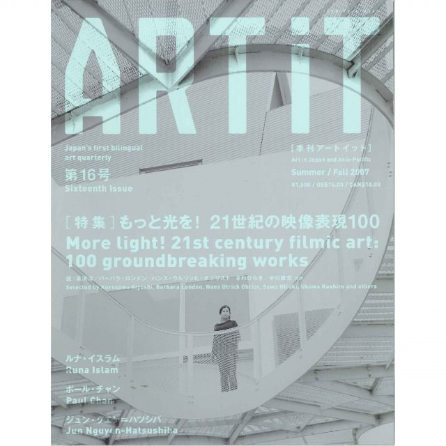 ART iT 季刊アートイット 16号