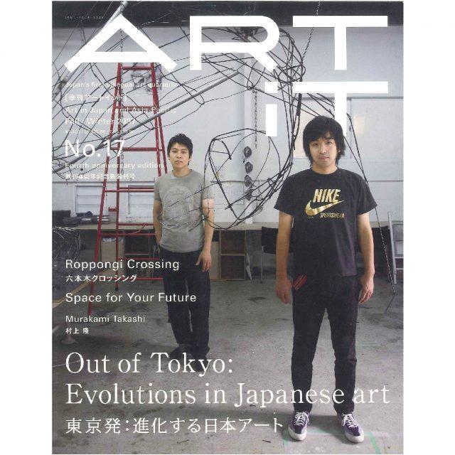 ART iT 17