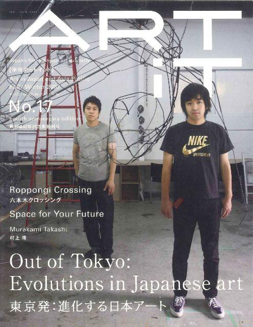 ART iT 季刊アートイット 17号