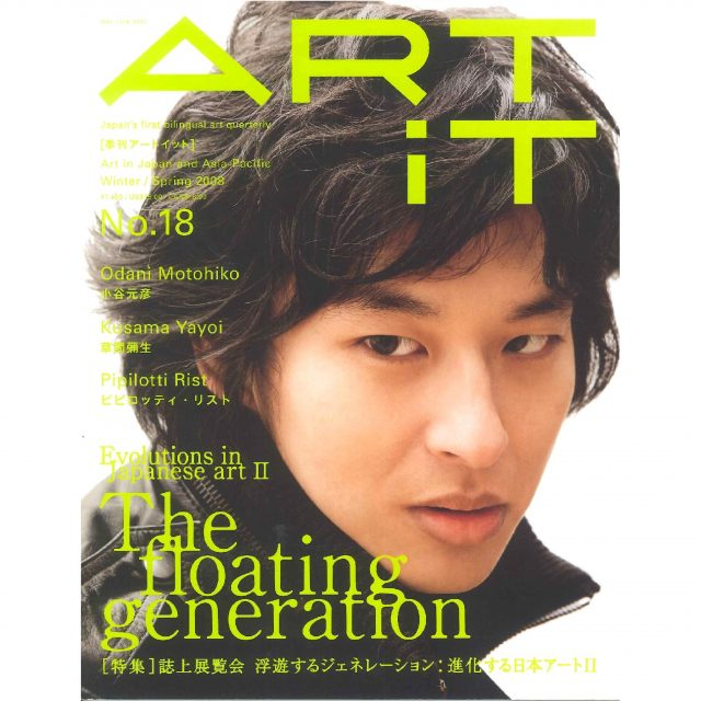 ART iT 季刊アートイット 18号