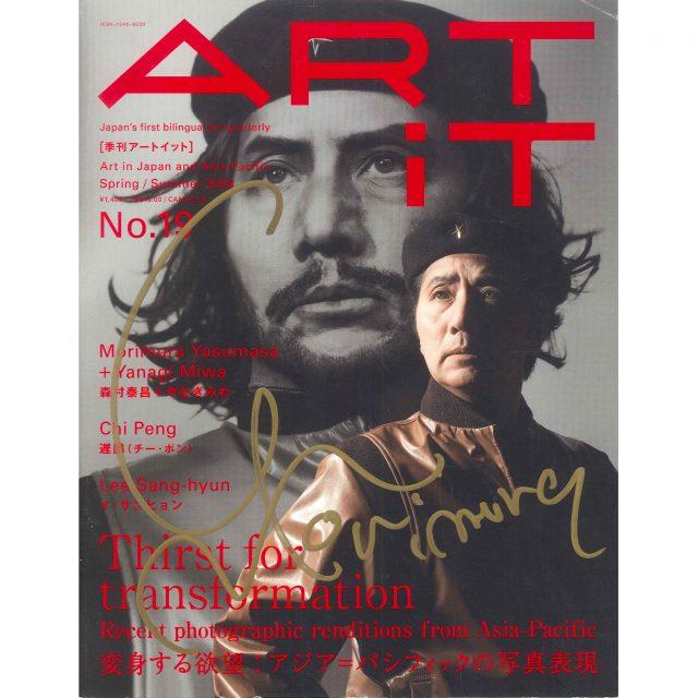 ART iT 季刊アートイット 19号