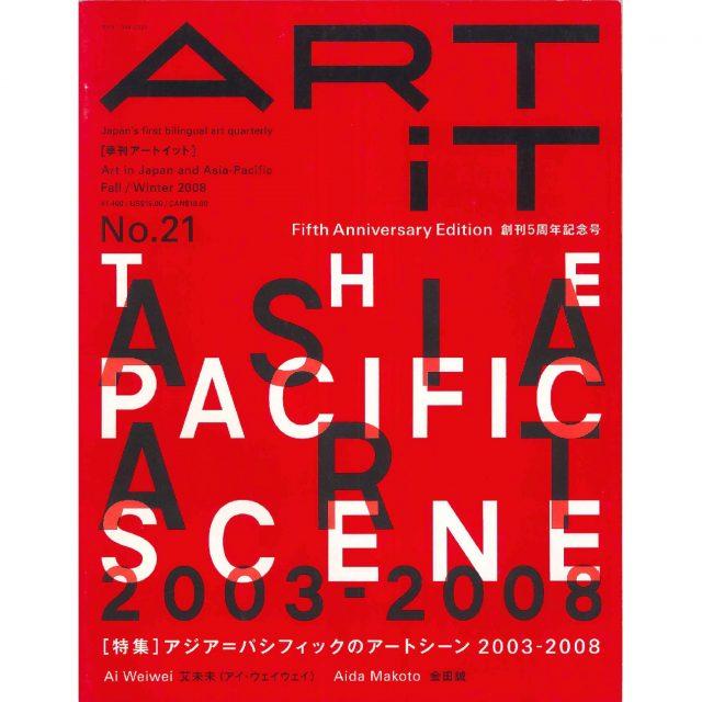 ART iT 季刊アートイット 21号