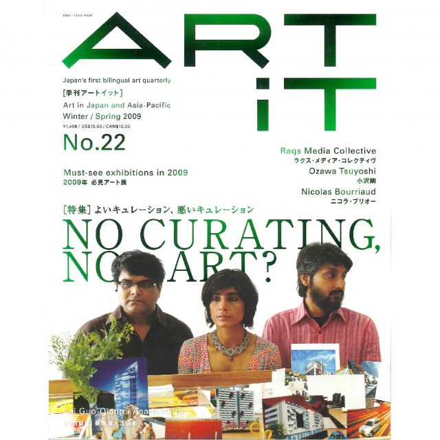 ART iT 季刊アートイット 22号