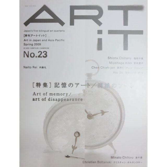 ART iT 季刊アートイット 23号
