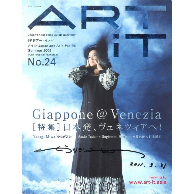 ART iT 季刊アートイット 24号