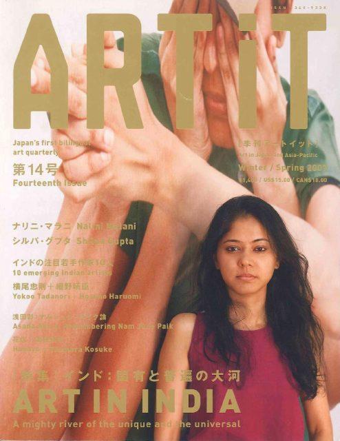 ART iT 季刊アートイット 14号