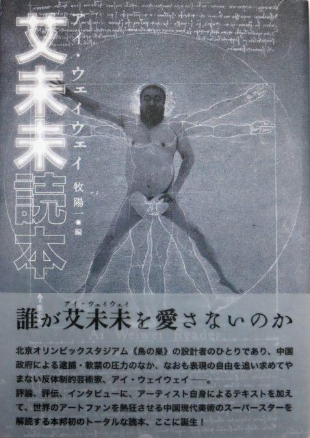 Ai Weiwei Reader