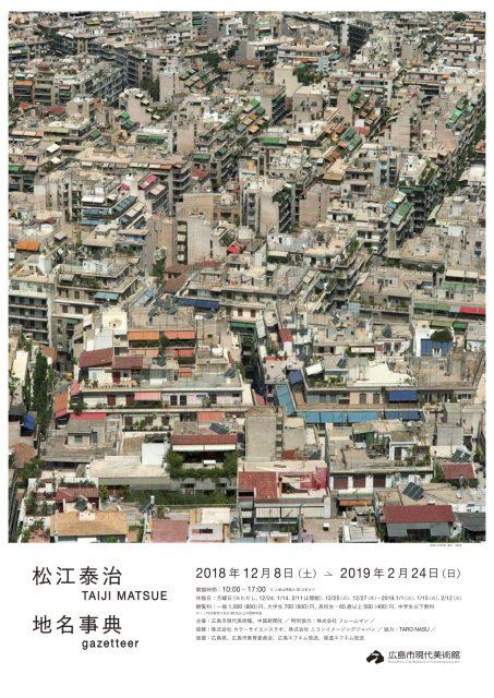 NEWS: 松江泰治「地名事典|gazetteer」@広島市現代美術館