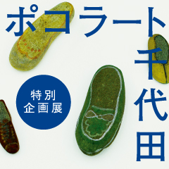 特別企画展「ポコラート千代田」ちよだの創作、大発掘☆