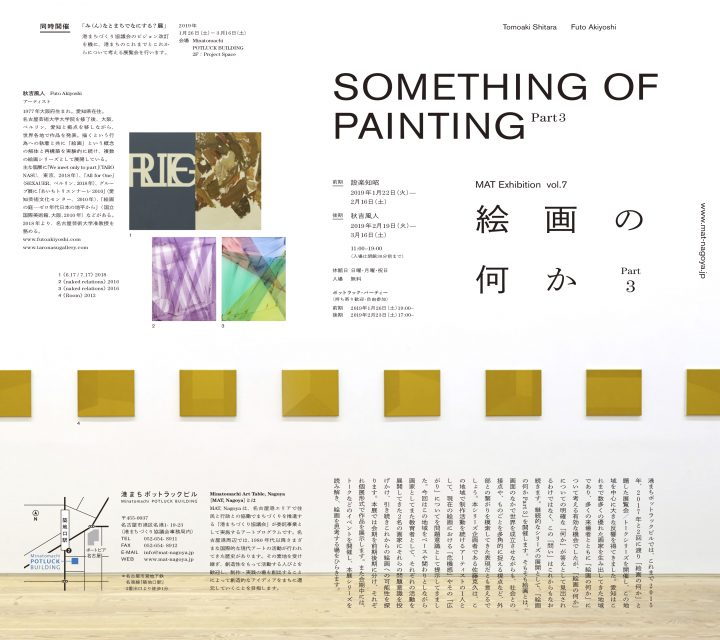 "NEWS: Futo Akiyoshi ""Something of Painting Part3"" @Minatomachi POTLUCK BUILDING, NAGOYA"