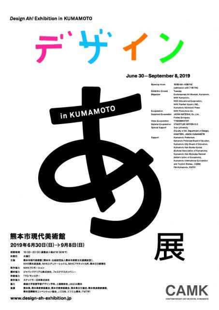デザインあ展 in KUMAMOTO 《熊本市現代美術館》