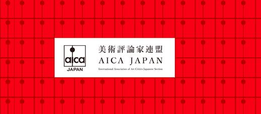 美術批評家連盟、「表現の不自由展・その後」の中止に対する声明を発表