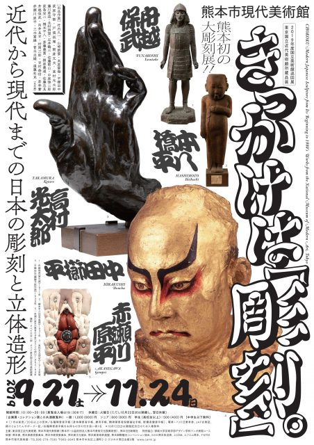 2019年度国立美術館巡回展 東京国立近代美術館所蔵品展 きっかけは「彫刻」。―近代から現代までの日本の彫刻と立体造形