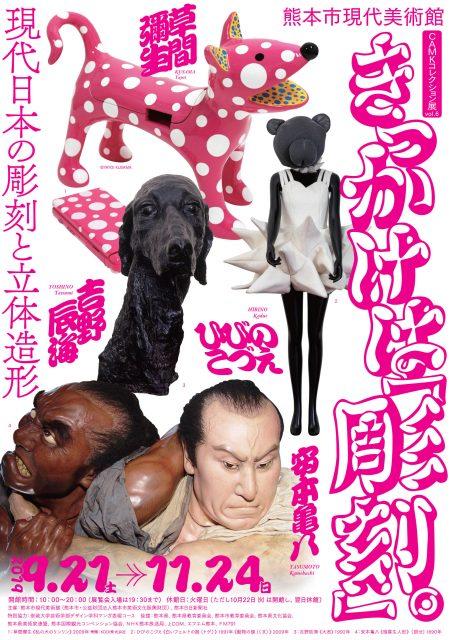 CAMKコレクション展 vol.6 きっかけは「彫刻」。 ―近代から現代までの日本の彫刻と立体造形