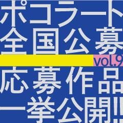 ポコラート全国公募 vol.9 応募作品一挙公開!! 3日間限定で開催。