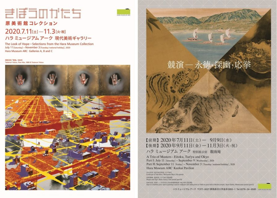 """""""The Look of Hope-Selections from the Hara Museum Collection"""" and """"A Trio of Masters-Eitoku, Tan'yu and Okyo""""at Hara Museum ARC"""
