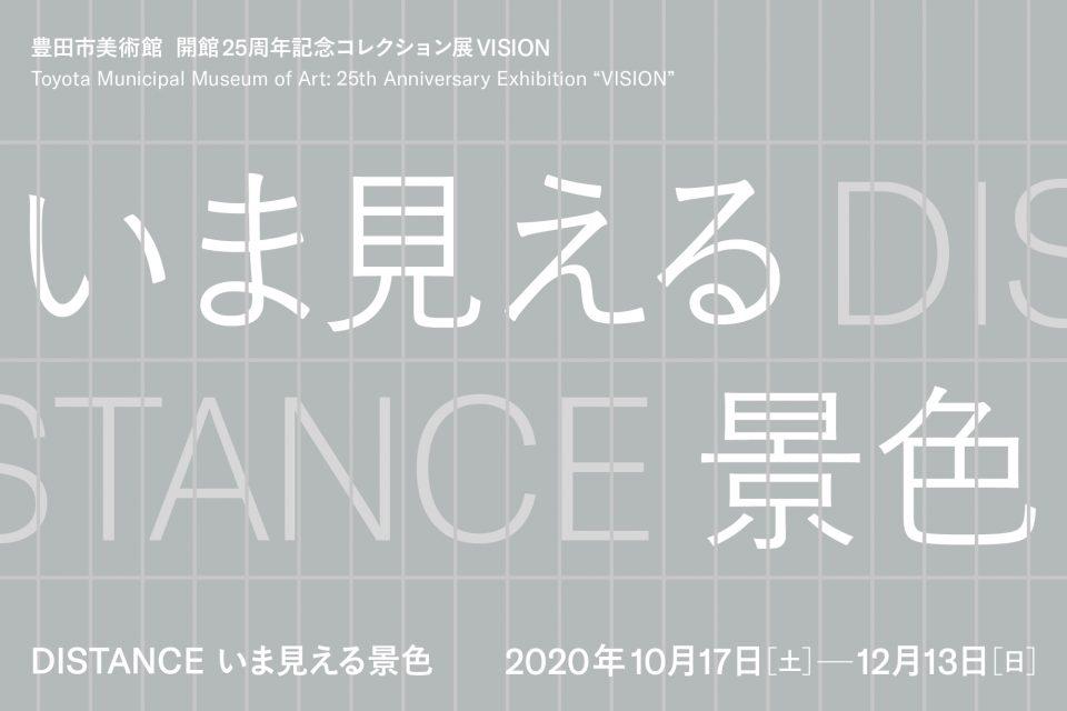 開館25周年記念コレクション展VISION|DISTANCE いま見える景色