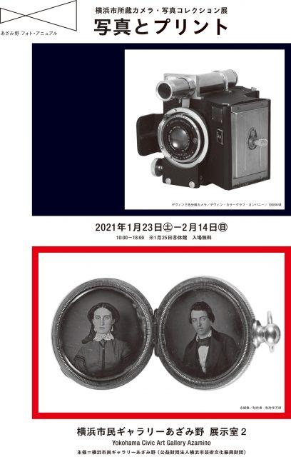 あざみ野フォト・アニュアル 横浜市所蔵カメラ・写真コレクション展 写真とプリント