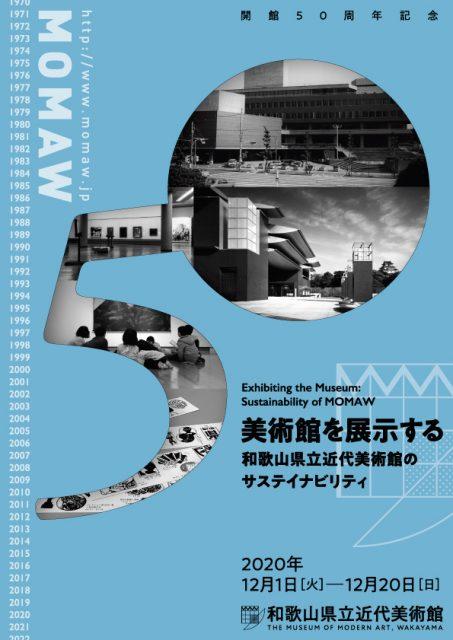 開館50周年記念 美術館を展示する 和歌山県立近代美術館のサステイナビリティ