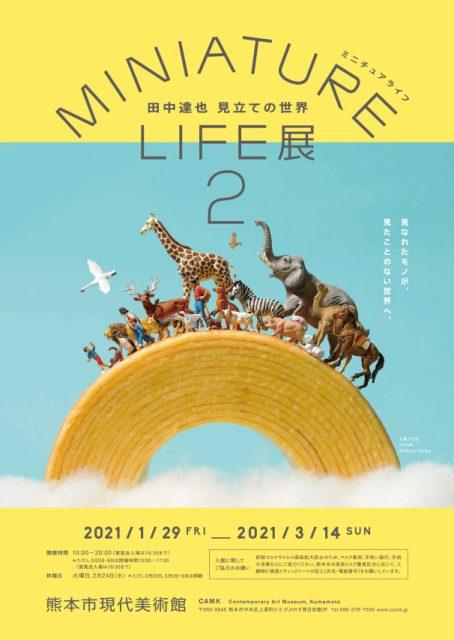 MINIATURE LIFE展2―田中達也 見立ての世界―《熊本市現代美術館》