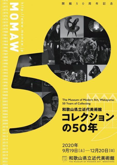 開館50周年記念 和歌山県立近代美術館 コレクションの50年