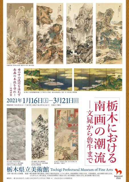 「栃木における南画の潮流―文晁から魯牛まで」中期展示が開始