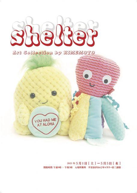 NEWS:榎本耕一「shelter: Art Collection by HIMEMOTO」@すざきまちかどギャラリー旧三浦邸