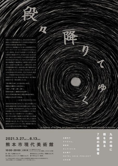 段々降りてゆく ——九州の地に根を張る7組の表現者《熊本市現代美術館》