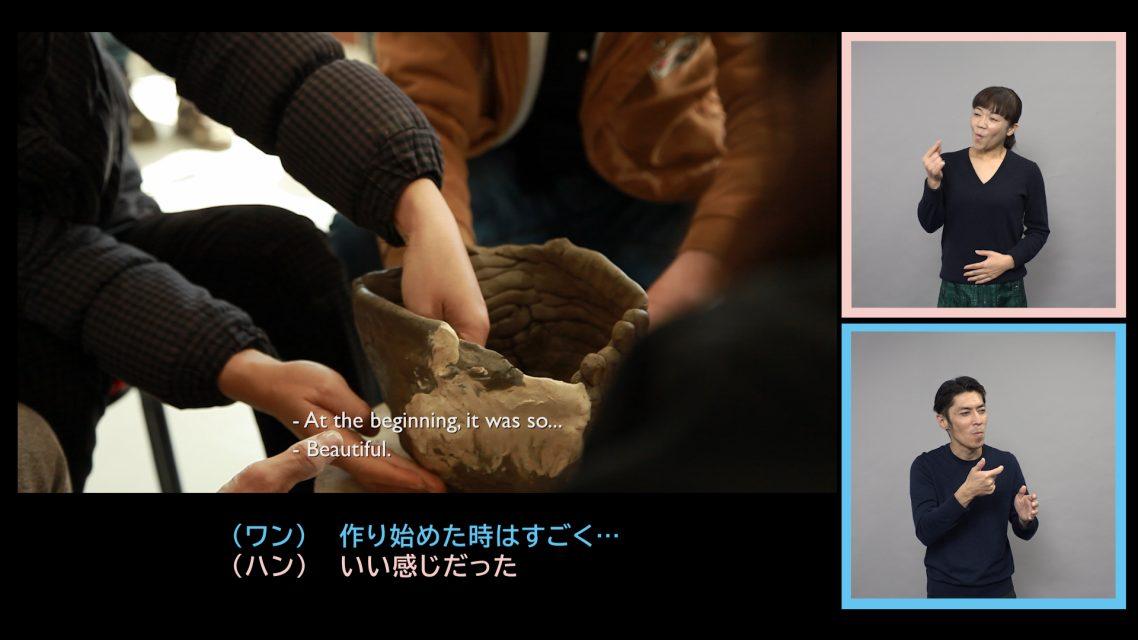 田中功起《ひとつの陶器を五人の陶芸家が作る(沈黙による試み)》「手話とバリアフリー字幕版」(2021年)オンライン無料配信