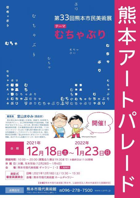第33回熊本市民美術展 熊本アートパレード《熊本市現代美術館》
